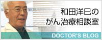 和田洋巳のがん治療相談室